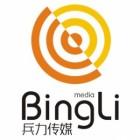 湖南兵力文化传媒有限公司