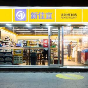 湖南新佳宜商贸有限公司