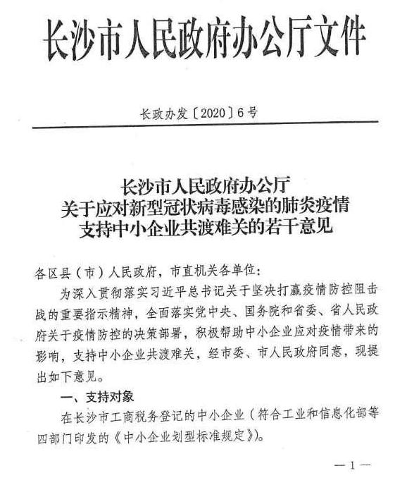 中小企业共渡难关1.png