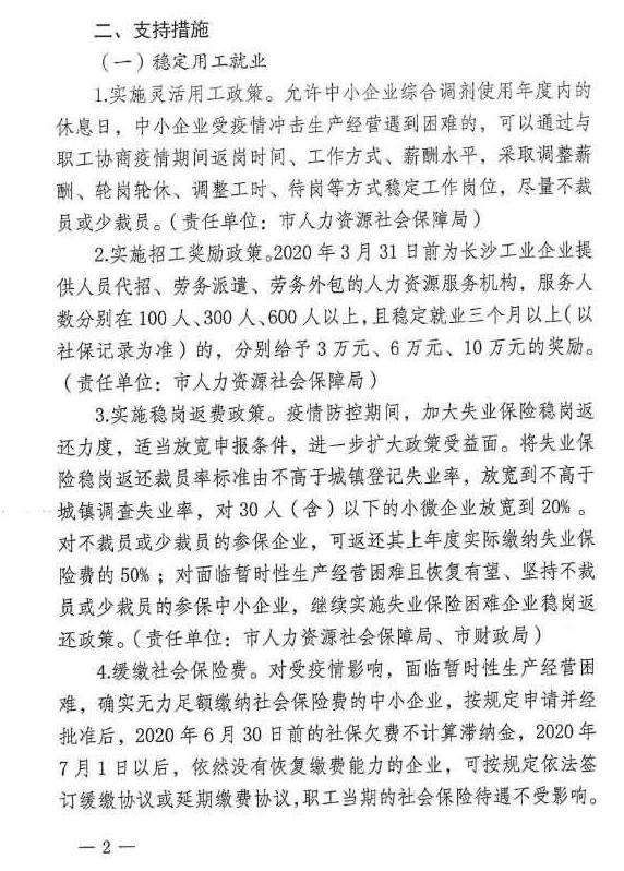 中小企业共渡难关2.png