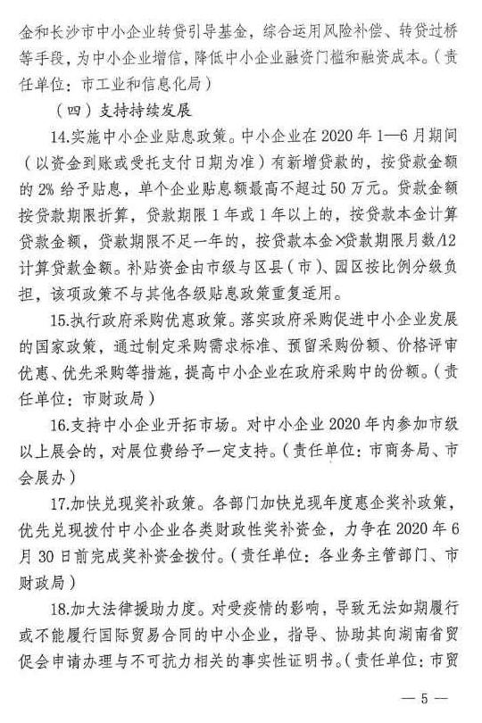 中小企业共渡难关5.png